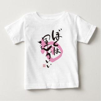 I luck am good baby T-Shirt