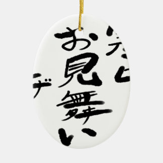 I Moshiageru sympathy COLD weather. Ceramic Oval Ornament
