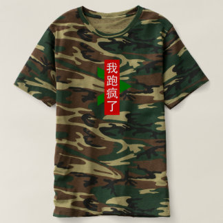 I RUN WILD Chinese Camo Tee