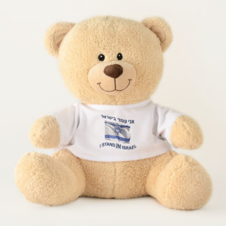 I Stand In Israel - For Him Teddy Bear
