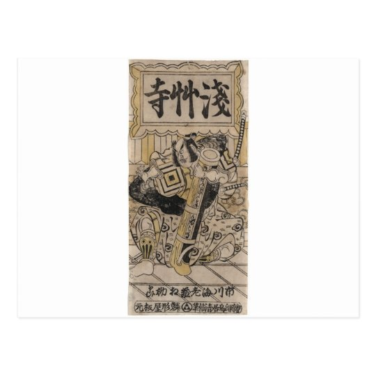 Ichikawa Ebizō Postcard