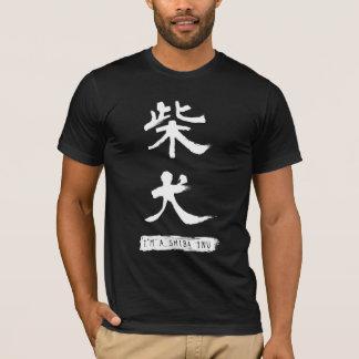I'm a Shiba Inu (柴犬) - White Text | Men's Shirt