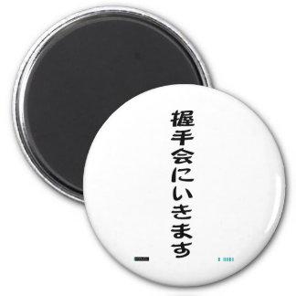 I'm going to handshake meeting. 2 inch round magnet