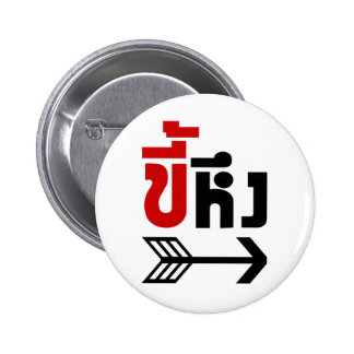 I'm with Jealous ☆ Kee Heung in Thai Language ☆ 2 Inch Round Button