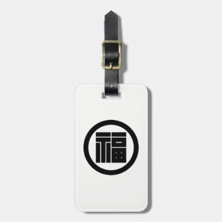 In circle angular letter of luck luggage tag