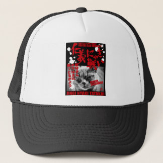 In humanity and justice ya coming fight trucker hat