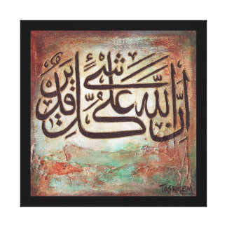 Inallaho Ala Qulle Shayin Qadeer Canvas Print