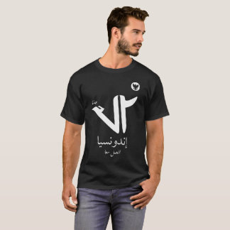 Independence Day of Indonesia in Arabic T-Shirt