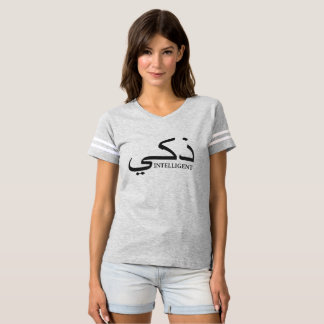 INTELLIGENT - Arabic T-shirt