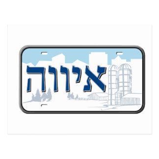 Iowa License Plate in Hebrew Postcard