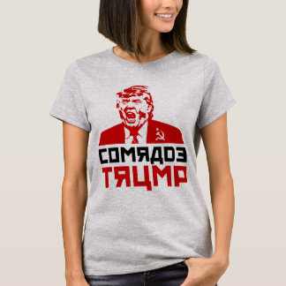"Ironic Trump T-Shirt: ""COMRADE TRUMP"" LOL T-Shirt"