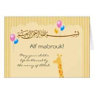 Baby in islam gifts on zazzle ca islam aqiqah birth congratulation baby card m4hsunfo