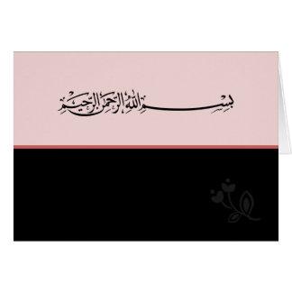 Islamic Arabic brown Bismillah greeting card