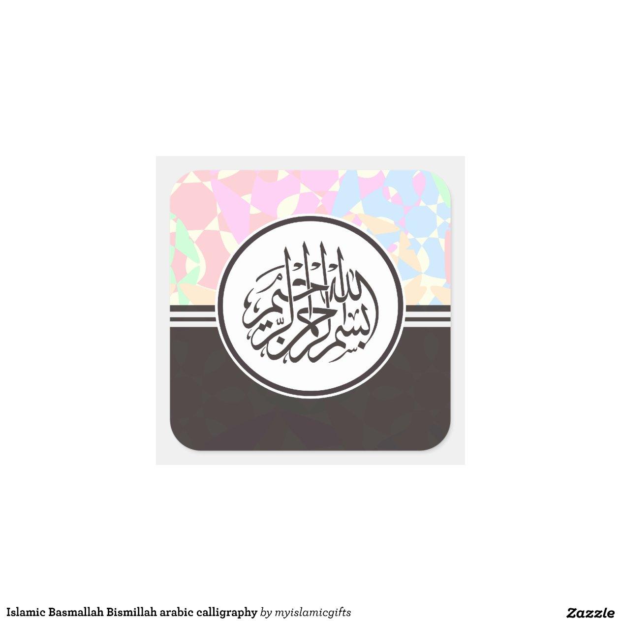 islamic basmallah bismillah arabic calligraphy square sticker zazzle. Black Bedroom Furniture Sets. Home Design Ideas