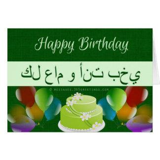 Islamic Birthday Card