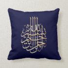 Islamic Bismillah Islam Arabic Muslim writing Throw Pillow