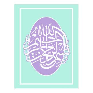 Islamic bismillah Islam calligraphy green purple Postcard