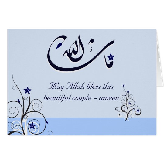 Wedding Wishes For Muslim: Islamic Blue MashaAllah Congrats Wedding Card