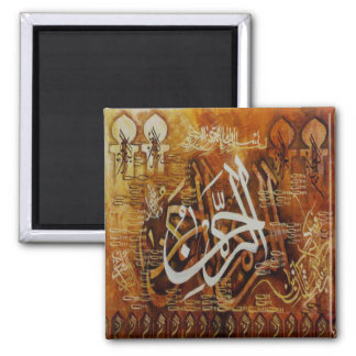 Islamic Calligraphy: Name of Allah Magnet