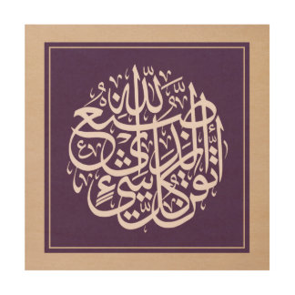 "Islamic Calligraphy Wood Wall Art Al-Naml - 12""x12"