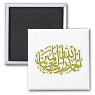 Islamic Magnet series -20