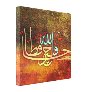Islamic Painting Canvas Print