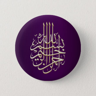 Islamic purple blue Bismillah arabic calligraphy 2 Inch Round Button