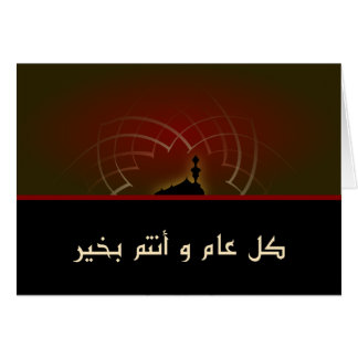 Islamic red Eid mubarak kareem mosque greeting Card