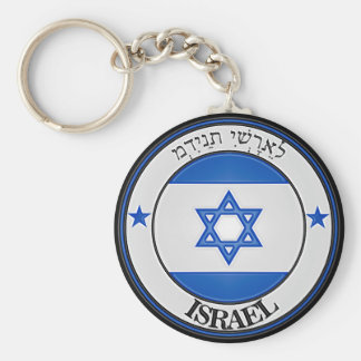 Israel Round Emblem Keychain