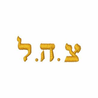 Israeli Army Zip Hoodie - IDF - Tzahal in Hebrew