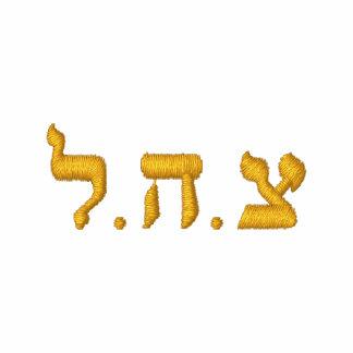 Israeli Army Zip Hoodie- IDF - Tzahal in Hebrew Hoodie