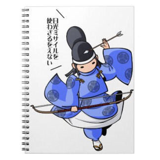 It is difficult a u English story Nikko Toshogu Notebooks