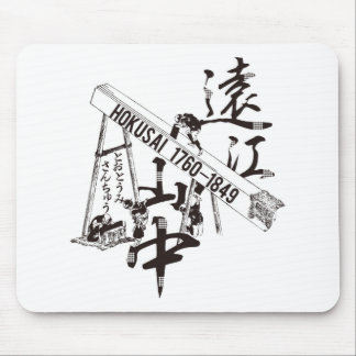 It is distant in Eyama Mouse Pad
