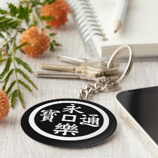 It is long 樂 sen keychain