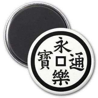 It is long 樂 sen magnet