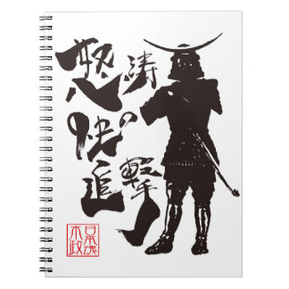 It is pleasant charge of the 怒 涛 notebook