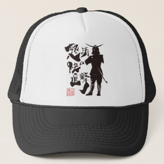 It is pleasant charge of the 怒 涛 trucker hat