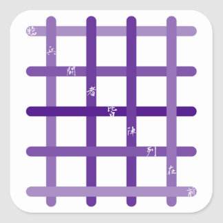 It is quick nine letters (purple) square sticker