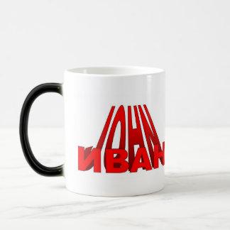 Ivan/John Magic Mug