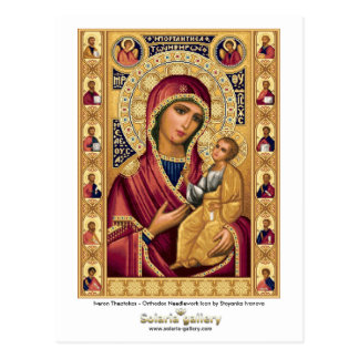 Iveron Theotokos - Postcard