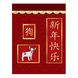 Jack Russell Terriers, Scalloped Gold, Red Asian Postcard