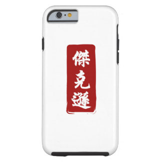 Jackson Translated to Beautiful Chinese Glyphs Tough iPhone 6 Case