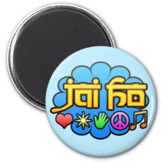 Jai Ho 2 Inch Round Magnet