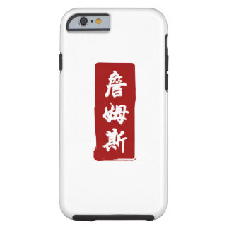 James Translated to Beautiful Chinese Glyphs Tough iPhone 6 Case