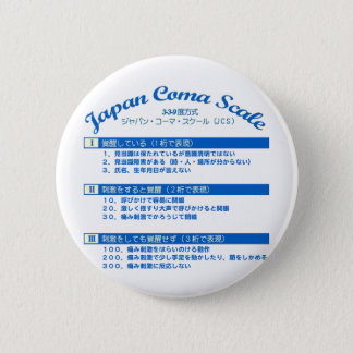 Japan coma scale 2 inch round button