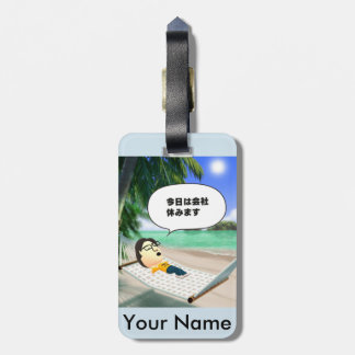 Japan Glocal Club (today, company you go to bed.) Luggage Tag