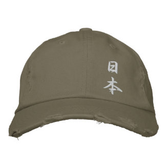 'Japan' in Japanese Kanji (Nihon) Embroidered Hat
