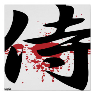 "Japan - Japanese Kanji Symbol ""Samurai"" Posters"