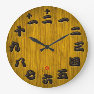 Japan kanji woody sign board style wall clocks