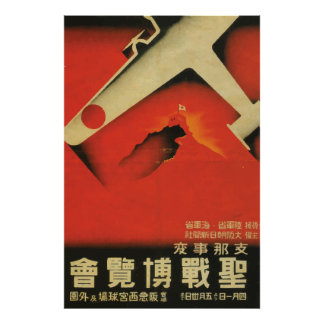 Japan vintage ww2 war effort Poster